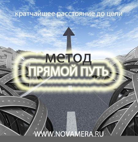 Метод Прямой путь
