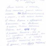 Совершенствование. отзыв о сеансах Кутового А.С.