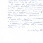 Совершенствование, отзыв о сеансах Кутового А.С.