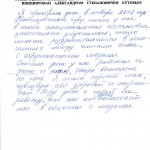 Отзыв о диске Кутового А.С.